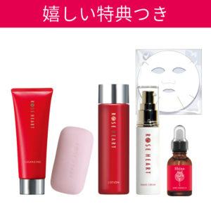 ローズハート 化粧品セット(ナノクリーム)