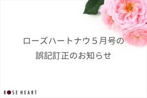 ローズハートナウ5月号の誤記訂正のお知らせ