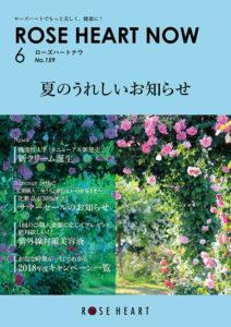 ローズハートナウ6月号 no.159