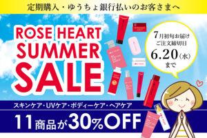 定期購入・ゆうちょ銀行払い|夏のお楽しみ!SUMMER SALE〈~6.20まで〉