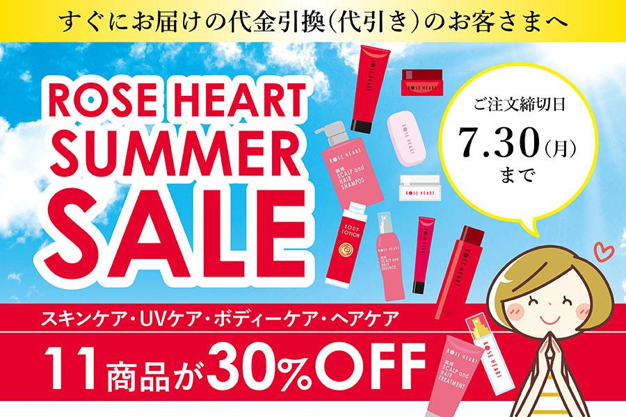 夏のお楽しみ!SUMMER SALE〈7.2~7.30まで〉