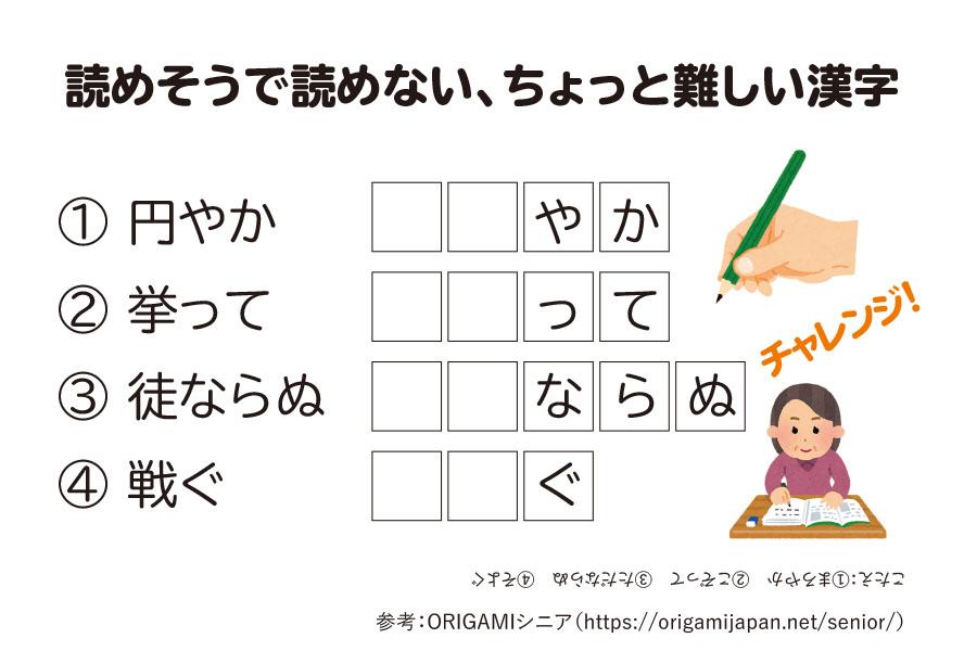 読めそうで読めない、ちょっと難しい漢字